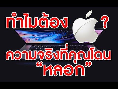 Mac ดีไหม ?? Mac ดีกว่า Windows ยังไง ?? คุณจะได้ไม่โดนคนขายหลอกอีก !! | KP | KhuiPhai