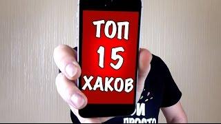ТОП 15 ЛАЙФХАКОВ ДЛЯ ТЕЛЕФОНА. Хитрости и фишки смартфонов Iphone!