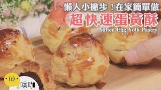 零廚藝OK!快速偷吃步 懶人蛋黃酥在家簡單做【做吧!噪咖】