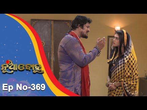 Nua Bohu   Full Ep 369   19th Sept 2018   Odia Serial - TarangTV