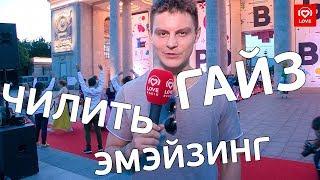 Love Radio и Московский Выпускной - 2018