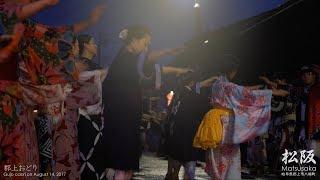 4K 郡上徹夜踊り2017「松阪・2日目」Matsusaka, Gujo Odori