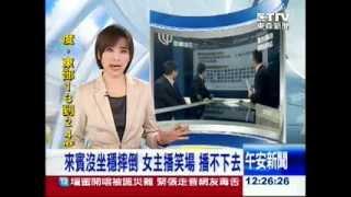 新聞現場來賓摔倒  大陸女主播笑場 (2013/12/5)