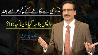 Nothing Will Change Unless You Do   Javed Chaudhry   SX1V