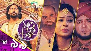 সাত ভাই চম্পা | Saat Bhai Champa |  EP 99 |  Mega TV Series | Channel i TV