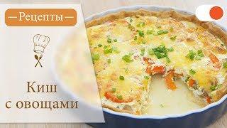 Киш с Овощами - Простые рецепты вкусных блюд