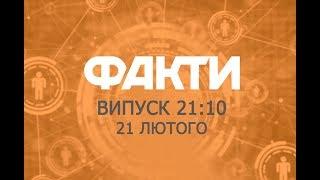 Факты ICTV - Выпуск 21:10 (21.02.2019)