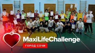 MaxiLifeChallenge - Сочи. Веселые старты.