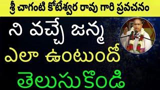 నీ వచ్చే జన్మ ఎలా ఉంటుందో తెలుసుకోండి Sri Chaganti Koteswara Rao Speeches
