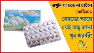 ফেমিকন খাওয়ার নিয়ম   ফেমিকন পিলের কার্যকারীতা   Femicon Tablet   Medicine Review