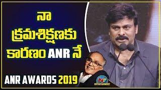 Chiranjeevi Superb Speech At ANR National Awards 2019   NTV Entertainment