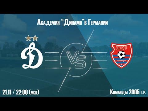 """Динамо"" 2005 г.р. - ""KFC Uerdingen 05"" U15"