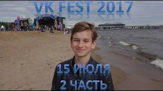 VK FEST 2017. Первый день. 15.07.17. 2 часть. Radodar TV