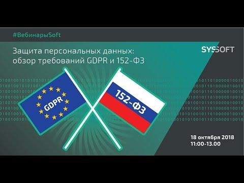 Защита прав субъектов персональных данных: отличия GDPR и ФЗ-152