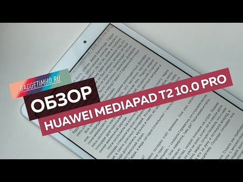 Обзор Huawei MediaPad T2 10 0 Pro на Gadgetimho.Ru