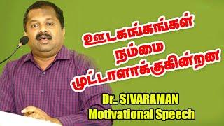 ஊடகங்கள் நம்மை முட்டாளாக்குகின்றன Dr Sivaraman Adviseable Speech