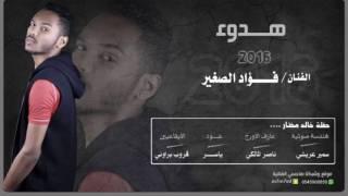 هدوء ( فؤاد الصغير ) 2016 موقع هاجسي