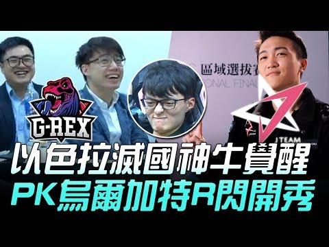 GRX vs JT Toyz看到笑!以色拉滅國神牛覺醒 PK烏爾加特R閃開秀!Game2