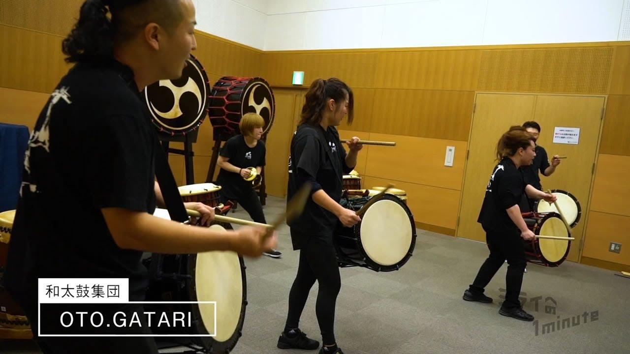 OTO.GATARI / 和太鼓集団