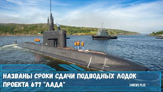 Подводными лодками проекта 677 лада