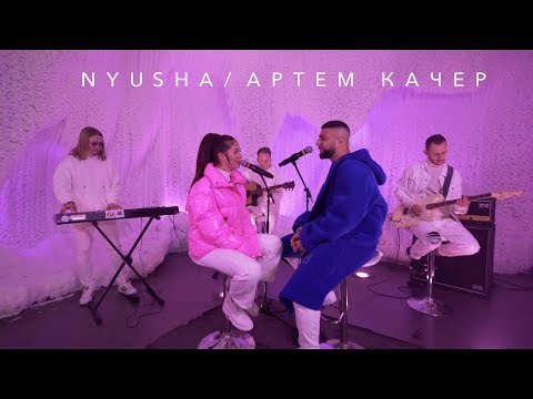 Nyusha & Артем Качер – между нами 🔥 ice Lyrical version ПРЕМЬЕРА 2019