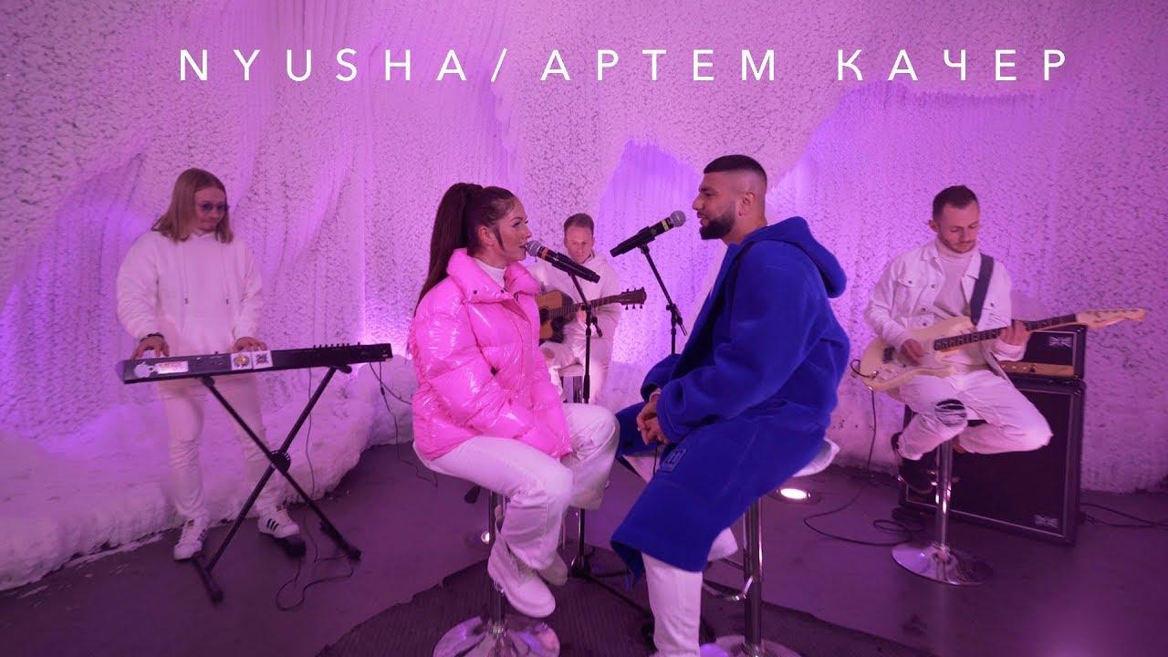Нюша & Артем Качер — Между нами (Ice Lyrical Version)