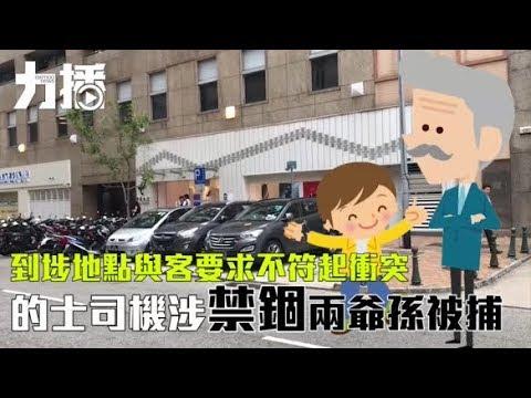 的士司機涉禁錮兩爺孫被捕