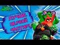 Видеообзор Angry Birds в кино 2 от Movie Review