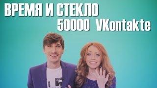 Время и Стекло 50000 ВКонтакте