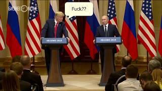 Путин - Трампу мы должны опираться только на FUCKты, факты!