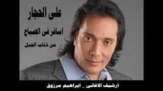 اغنية اسافر في الصباح ـ علي الحجار من مسلسل ذئاب الجبل