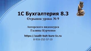 1С Бухгалтерия 8.3, Отрывок урока № 9. Производство.
