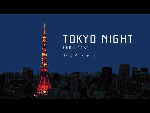 [VOCALOID City Pop] TOKYO NIGHT(80s-10s) [シカクドット]
