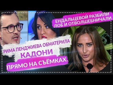 ДОМ 2 НОВОСТИ Эфир 11 Февраля 2019 (11.02.2019)