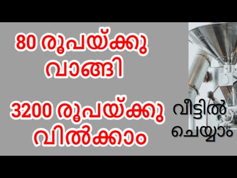 , title : '80 രൂപയ്ക്കു വാങ്ങി 3200 രൂപയ്ക്ക് വിൽക്കാം | business ideas malayalam | new business ideas 2021