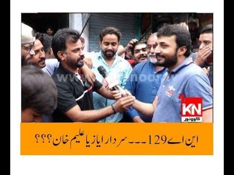 04-07-2018 Pakistan Zara Dhiyaan Se N-A 129| Kohenoor News Pakistan
