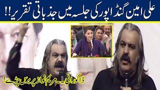 Daku Rani Maryam!! Ali Amin Gandapur Aggressive Speech In Azad Kashmir Jalsa   AJK Election Campaign