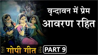 Gopi Geet the melodious cries for Krishna Part 9