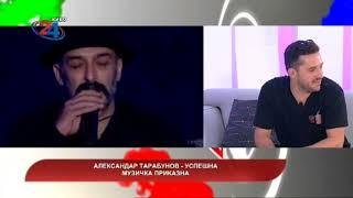Македонија денес - Александар Тарабунов - успешна музичка приказна