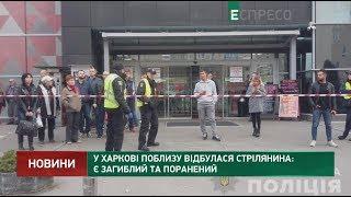 Стрілянина у Харкові: є загиблий та поранений