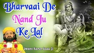 भरवाई दे नन्द जू के लाल !! Bharvaai De Nand Ju Ke Lal !! Pujya Shri Swami Karun Dass Ji Maharaj