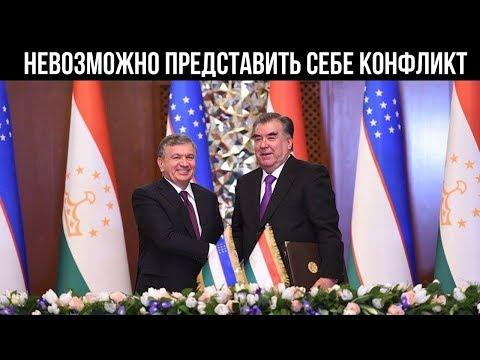Эксперт: Сегодня невозможно представить себе узбекско-таджикский конфликт