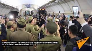 """От """"Катюши"""" до """"Смуглянки"""": в метро Ташкента звучат песни военных лет"""