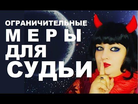 ОГРАНИЧИТЕЛЬНЫЕ МЕРЫ ДЛЯ СУДЬИ // РОДНОЙ РЕГИОН