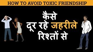 HOW TO AVOID TOXIC FRIENDSHIP (Animated Video Hindi)- The Mastery Guide