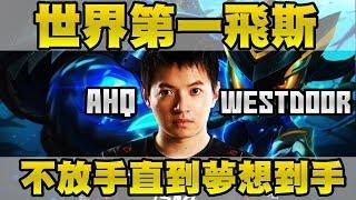 【二次元解密】世界第一飛斯  不放手直到夢想到手 AHQ Westdoor 西門夜說 經典選手重溫#16