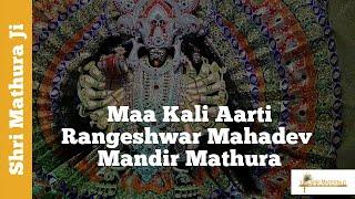 Kali Mata Aarti at Rangeshwar Mahadev Temple Mathura
