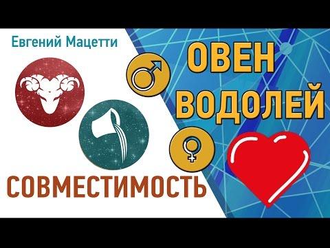 Овен и Водолей. Гороскоп совместимости ♥ Любовный и сексуальный гороскоп