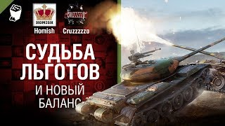 Судьба Льготов и Новый Баланс - Танконовости №235 - От Homish и Cruzzzzzo [World of Tanks]