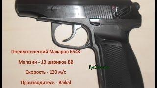 Пневматический пистолет Макарова МР-654К черная рукоятка (ПМ, Baikal) от компании ИП Лобацевич Ю. Л. - видео
